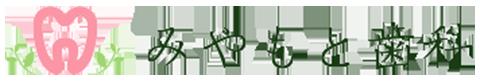みやもと歯科求人採用サイト|上益城郡益城町で歯科衛生士・歯科助手を募集しています。